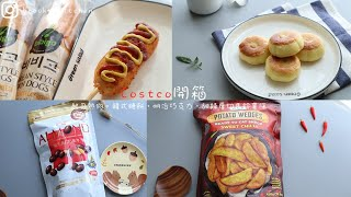 COSTCO4種商品開箱 COSTCO 4 Kinds of Commodity Unpacking Video 冷凍韓式起司魚糕脆皮熱狗、冷凍韓式迷你黑糖堅果糖餅、明治杏仁巧克力、甜辣厚切馬鈴薯條