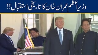 Donald Trump Welcomes PM Khan with Guard of Honor at White House thumbnail