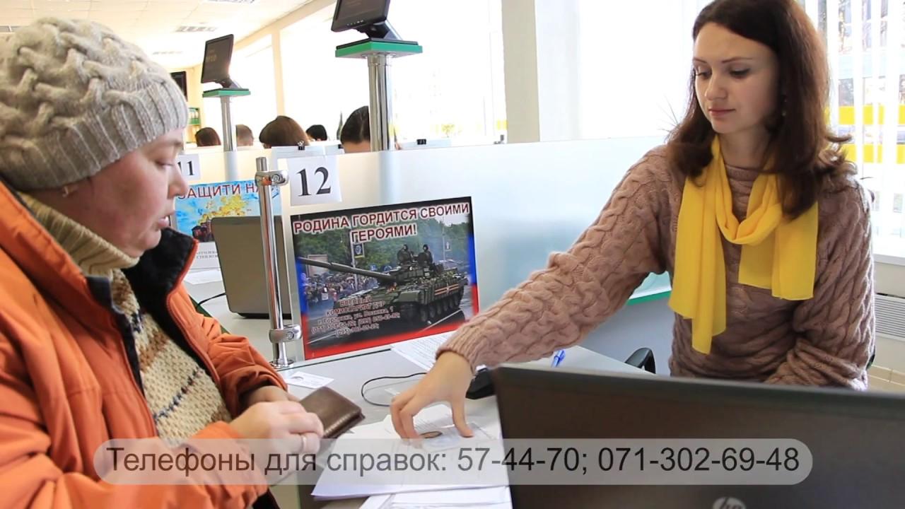 Центр административных услуг в городе Горловка - Единое окно