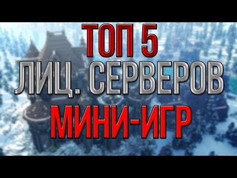 ТОП 5 ЛИЦЕНЗИОННЫХ СЕРВЕРОВ МИНИ-ИГР В МАЙНКРАФТЕ | TOP 5 LICENSE MINIGAMES SERVERS IN MINECRAFT