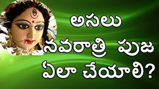 Navaratri pooja vidhanam - vijaya dasami (dasara) puja vidanam | how to do navaratri puja (telugu)