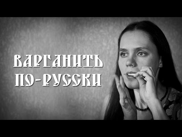 Картинки по запросу Варганить по-русски