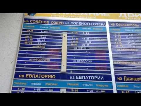 Крым Симферополь Железнодорожный вокзал Цены и Расписание движения пригородных поездов