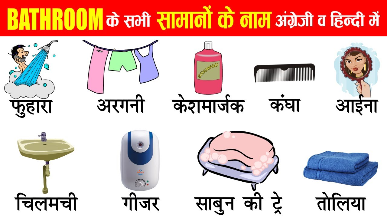 Bathroom Things Names In English And Hindi With Pictures ब थर म क वस त ओ क न म अ ग र ज म Youtube