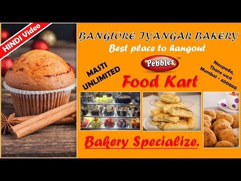 Bangalore Iyengar Bakery |  Food Ranger | Naupada Thane