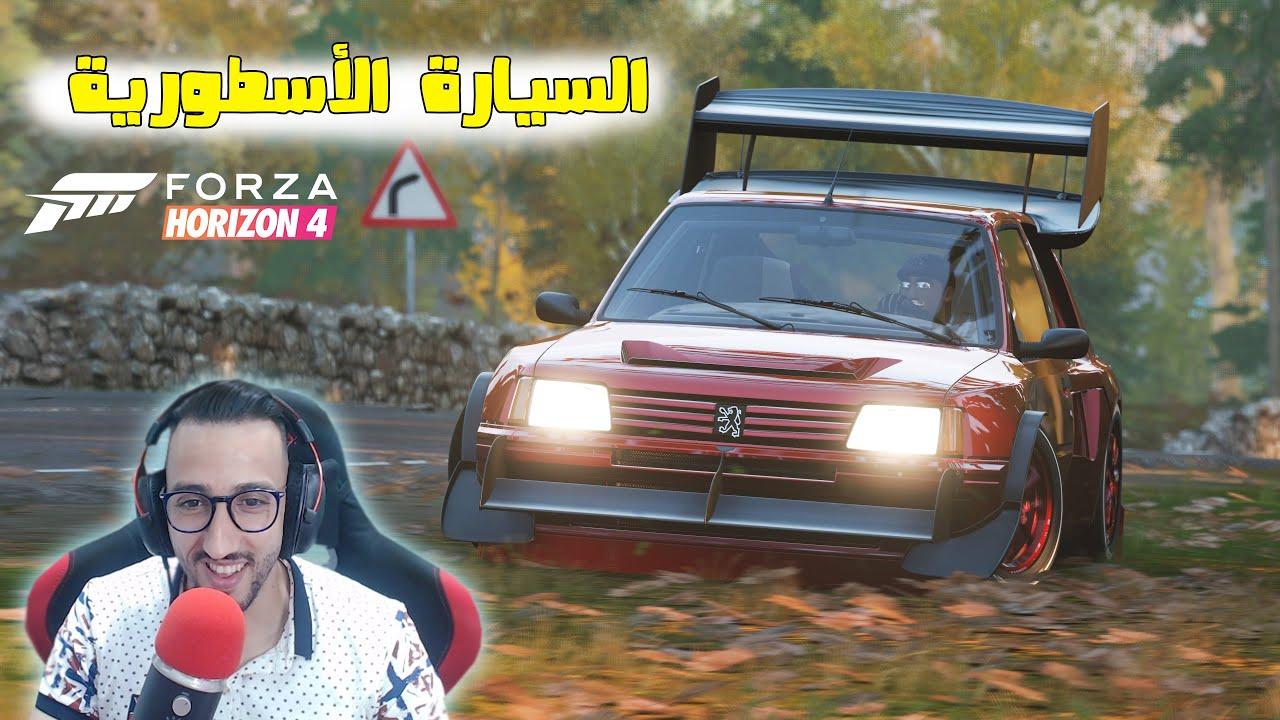 Download تجربة السيارة الأسطورية Peugeot 205 ولا أروع في فورزا 4 💪🔥   Forza Horizon 4