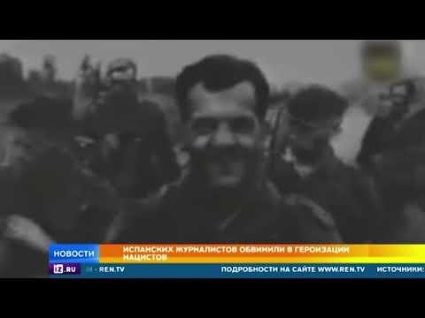 Испанских журналистов обвинили в героизации нацистов