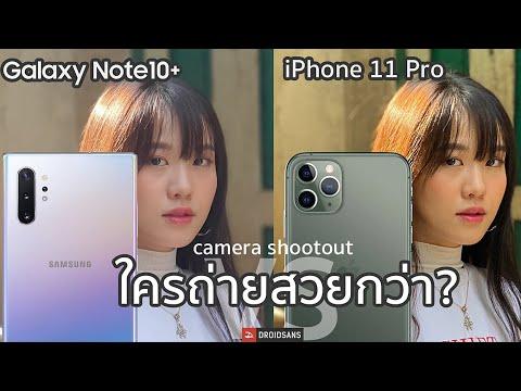 เทียบรูป iPhone 11 Pro vs  Galaxy Note 10+ ชัดๆทุกโหมด