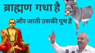 Brahman gadha hai aur jaati uski poosh hai