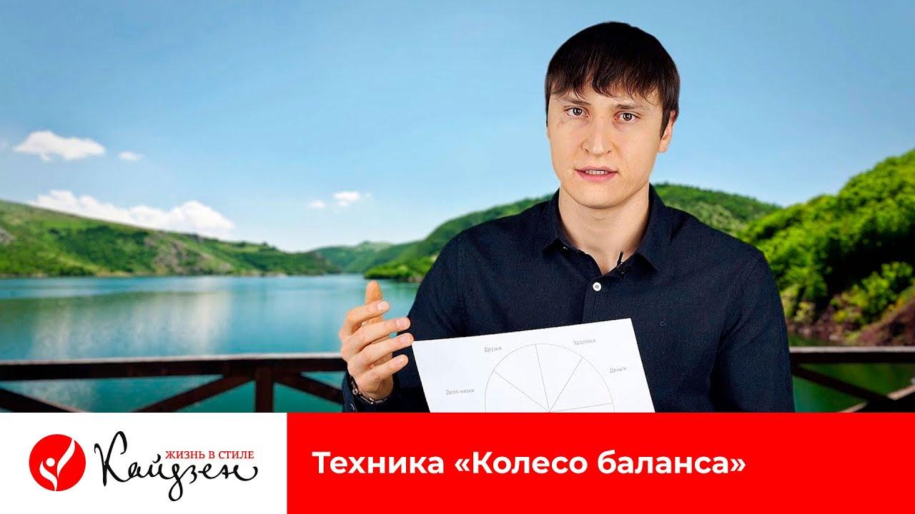 Евгений Попов | Техника «Колесо баланса»