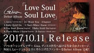 Gina『Love Soul Soul Love』Album Digest