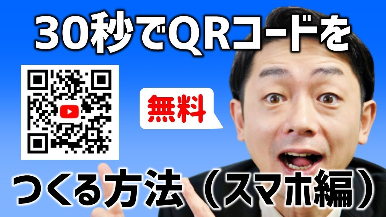無料 qr コード 作成