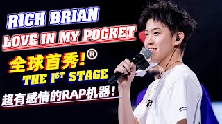 Rich Brian《Love In My Pocket》全球舞台首秀就在《说唱新世代》!七哥帅炸了场子燃炸了!【综艺风向标】