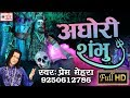 Download Latest Bhole Baba Song - AGHORI SHAMBHU - Full Hd Shiv Song 2017 - Prem Mehra #Team Films MP3 song and Music Video