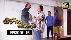 SIHINA SAMAGAMA Episode 16 ||''සිහින සමාගම'' || 22nd June 2020