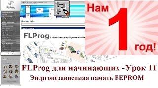 FLProg - Урок 11. Энергонезависимая память EEPROM