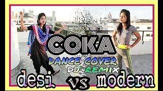 Coka(koka)dance choreography | coka dance cover| coka dj remix dance | koka desi v/s modern dance