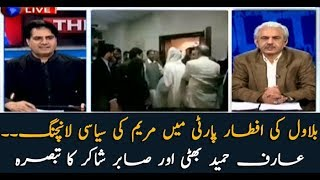 Arif Hameed Bhatti and Sabir Shakir comment on Maryam's political launch