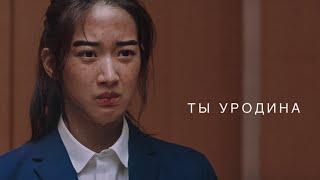 jugyeong || ты уродина