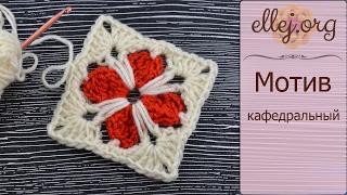 ♥ Квадратный двухцветный мотив Кафедральный • МК по вязанию крючком • Crochet square motif. Tutorial