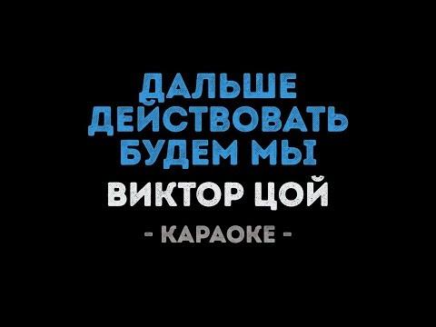 Виктор Цой - Дальше действовать будем мы (Караоке)