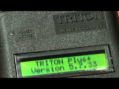 Программатор Тритон V5.7T