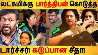 லட்சுமிக்கு பார்த்திபன் கொடுத்த டார்ச்சர்! | Lakshmi ramakrishnan | Parthiepan | Seetha | Parthiban