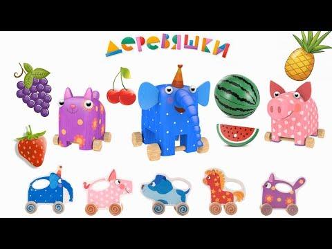 Деревяшки - видео с игрушками для малышей из мультика. Играем, учим фрукты, для самых маленьких 0-4