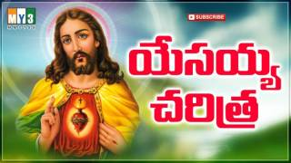 Yesu Charitra - Yesayya charithra - Telugu Jesus Songs Latest 2016