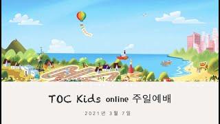 🌱  TOC Kids | 영유아부 | 온라인 주일예배 (2021.3.7)