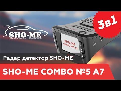 Sho-me Combo 5 A7 видео: радар-детектор Sho-me, видеорегистратор с GPS 3в1 - видео обзор