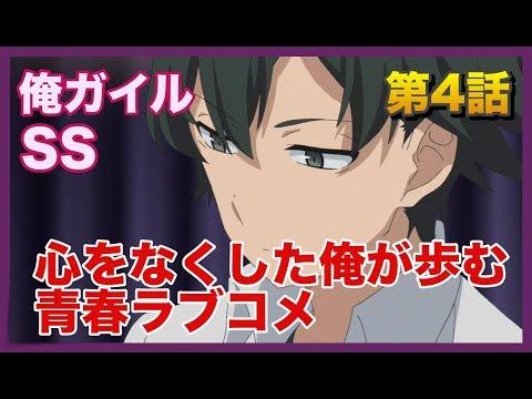 【俺ガイルSS】小町の涙  第4話