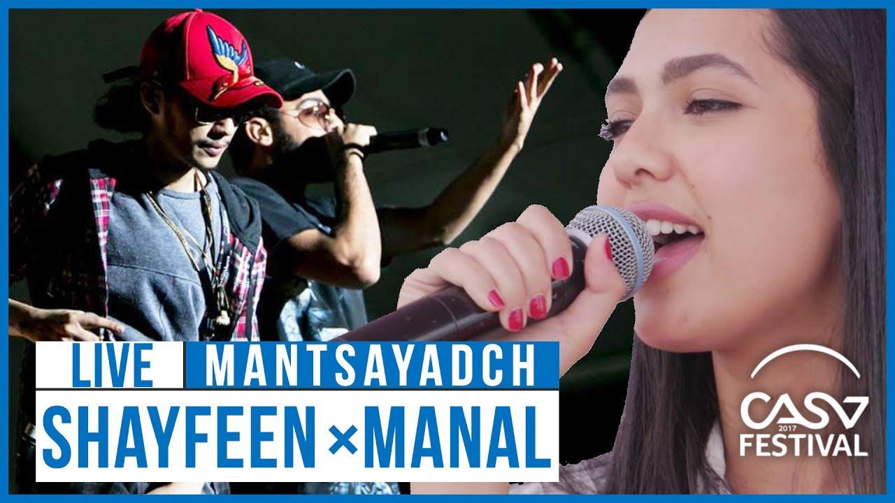 music manal bk koulchi ban