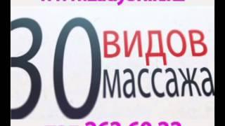 СПА салон(, 2014-06-12T08:06:24.000Z)