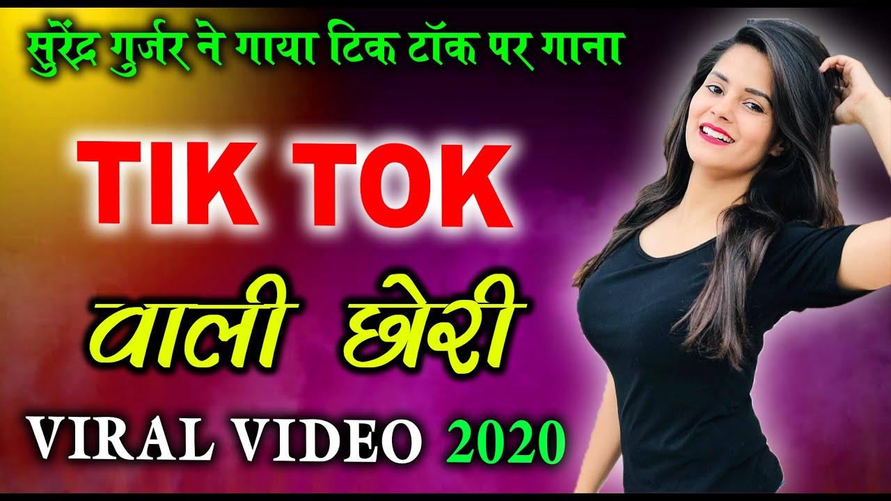 फेसबुक चलवायले नयी नयी आवे पोस्ट कमेंट तू करवायले | Tik Tok Viral Song 2020 | Surendra Gurjar