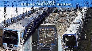 都営三田線 新型6500形「6501編成 志村車両検修場・構内試運転」
