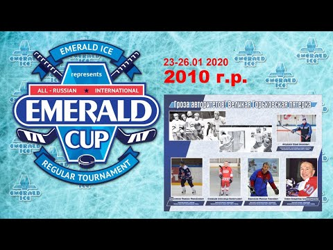 Emerald Cup 2020 01 25 3 (2010)