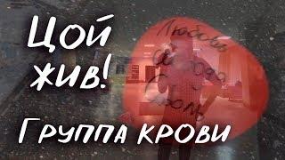 Цой жив! Группа крови. Протесты в Москве. Клип август 2019.