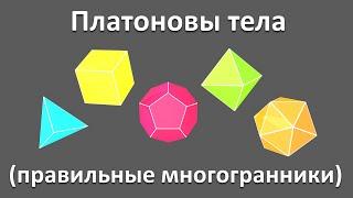 Геометрические фигуры для детей. Платоновы тела (правильные многогранники) Мультик - презентация 3д