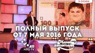 Шоу Мамахохотала | Полный выпуск от 7 мая | НЛО TV