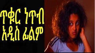 ጥቁር ነጥብ  New Ethiopian Movie - Tikur Netib 2015 Full