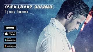 Гузель Уразова - Очрашулар эзлэмэ (Премьера песни, 2019)