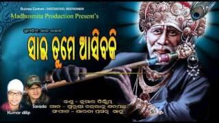 Sai Tume Asiba Ki mo sunya mana mandire ||  Odia Sai Baba Bhajan Song