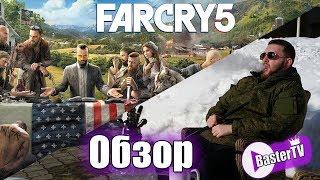 Обзор игры Far Cry 5 - Яйца, рыбалка, Ubisoft