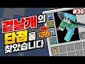 심각한 *겉날개 단점*ㅋㅋㅋ ㄹㅇ 망함 ㅠㅠ [마인크래프트 야생 #30] Minecraft - 루태