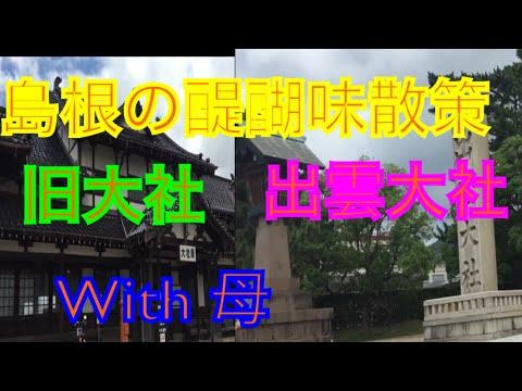[旅の記録] 母と島根に旅行してきた その2