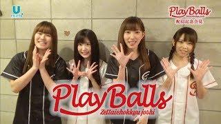 絶対直球女子!プレイボールズのMV・LIVE映像がU-NEXTで配信開始されま...