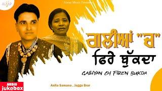 Galiyan Ch Fire Bukda l Jagga Brar l Anita Samana l Jukebox l Latest Punjabi Song 2020 @Alaap music