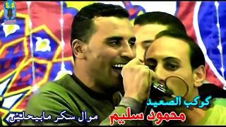 كوكب الصعيد محمود سليم ٍ  موال سكر مابيحليش