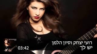 רועי יצחק וסיון הלמן - יש לך (גירסת הדאנס)